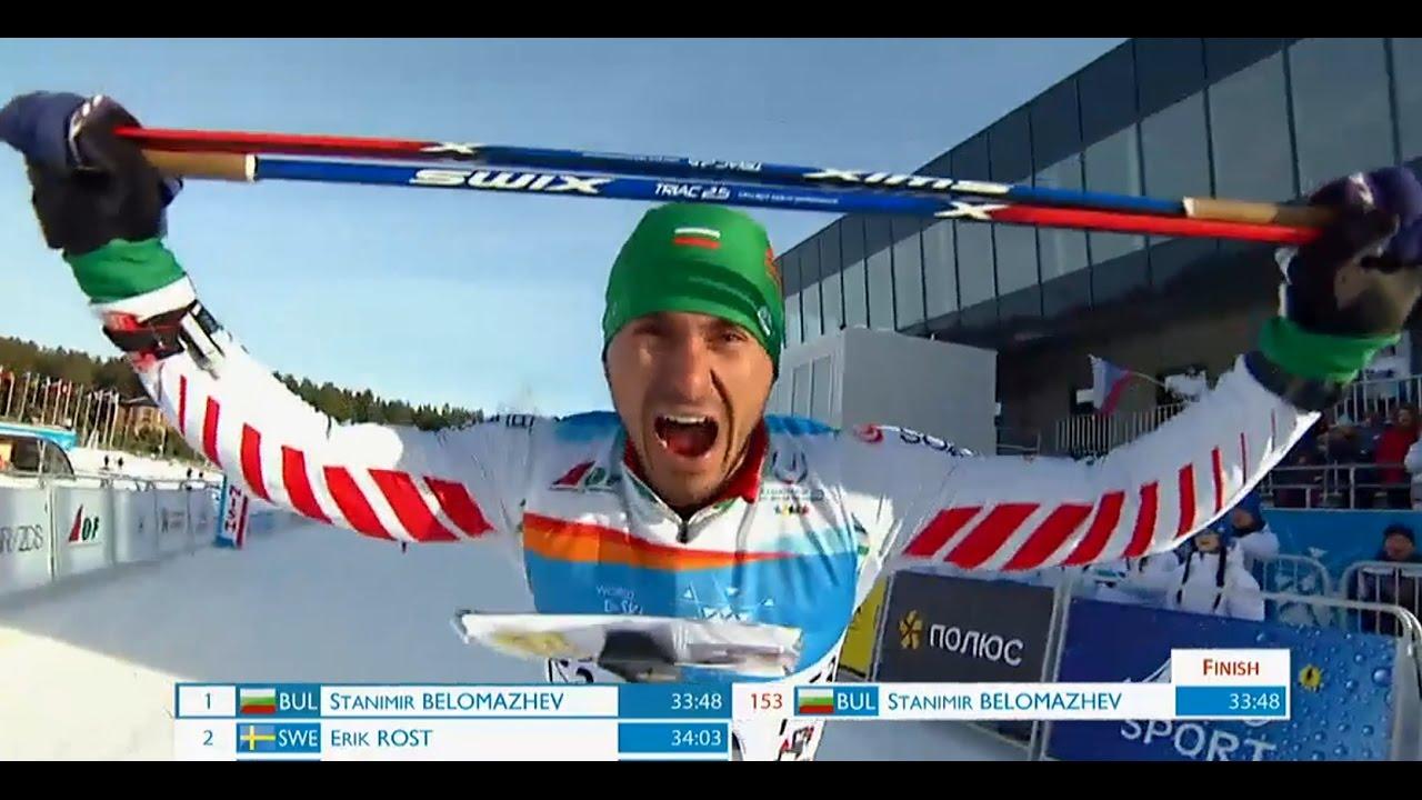 Радостта на Станимир Беломъжев от световната титла