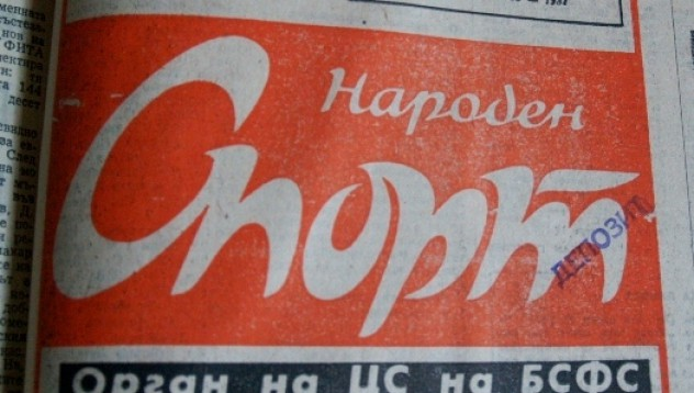 Народен спорт - чело на вестник