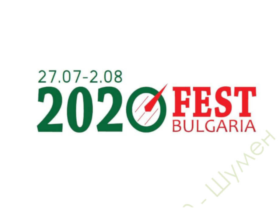 БГО фест 2020