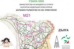 Узана 2020 - карта от дългата дистанция